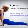 Семинар «Мышцы тазового дна, дисбалансы  особенности тренировок»